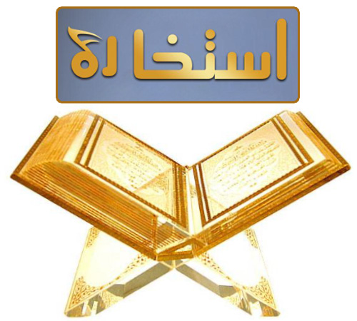 استخاره آنلاین با قرآن