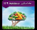 قالب وبلاگ سبزیجات