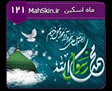 قالب وبلاگ مسجد پیامبر