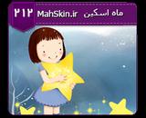 قالب وبلاگ ستاره کودکانه