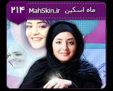 قالب وبلاگ نرگس محمدی