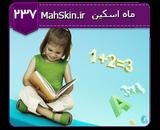 قالب وبلاگ آموزش کودکان