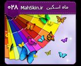 قالب وبلاگ پروانه های رنگارنگ