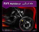 قالب وبلاگ موتورسیکلت
