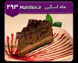 قالب وبلاگ کیک شکلاتی