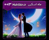 قالب وبلاگ عاشقانه رمانتیک