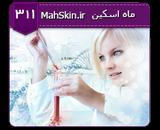 قالب وبلاگ آزمایشگاه شیمی