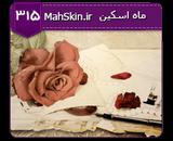 قالب وبلاگ سهراب سپهری