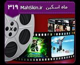 قالب وبلاگ سینما