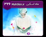 قالب وبلاگ قرآن