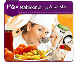 قالب وبلاگ سر آشپز