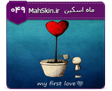 قالب وبلاگ عشق اول من