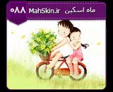 قالب وبلاگ عاشقانه کارتونی