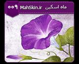 قالب وبلاگ پیامبر اکرم